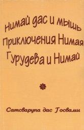 Нимай дас и мышь, Приключения Нимая, Нимай и Гурудев.