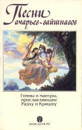 Песни ачарьев-вайшнавов.