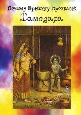 Почему Кришну прозвали Дамодара.
