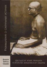 64 принципа устройства вайшнавской общины, сформулированные Шрилой Бхактисиддхантой Сарасвати.