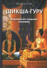 Купить книгу Шикша-гуру. Возрождение традиции в ИСККОН Шиварама Свами в интернет-магазине Ариаварта