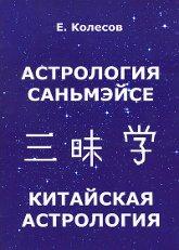 Астрология Саньмэйсе.