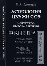 Астрология Цзе жи сюэ.