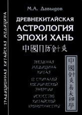 Древнекитайская астрология эпохи Хань.