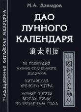 Купить книгу Дао лунного календаря Давыдов М. А. в интернет-магазине Ариаварта