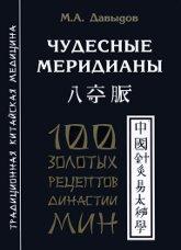 Купить книгу Чудесные меридианы. 100 золотых рецептов династии Мин Давыдов М. А. в интернет-магазине Ариаварта