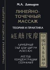 Купить книгу Линейно-точечный массаж Давыдов М. А. в интернет-магазине Ариаварта