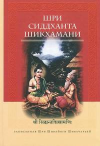 Шри Сиддханта-Шикхамани, записанная Шри Шивайогином Шивачарьей.