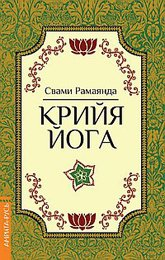 Крийя-йога (2-е изд., 2012).