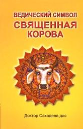 Ведический символ — Священная корова.