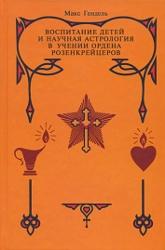 Воспитание детей и научная астрология в учении ордена розенкрейцеров.