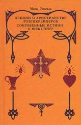 Лекции о христианстве Розенкрейцеров. Сокровенные истины о Шекспире.
