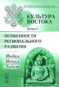 Культура Востока. Вып. 2. Особенности регионального развития: Индия, Непал, Тибет.