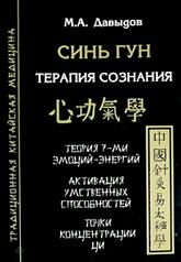 Купить книгу Синь гун. Терапия сознания Давыдов М. А. в интернет-магазине Ариаварта