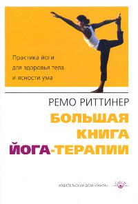 Большая книга йога-терапии.