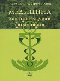 Медицина как прикладная философия.