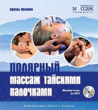 Полярный массаж тайскими палочками. Мастер-класс на DVD.