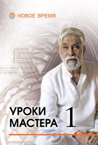 Купить книгу Уроки мастера — 1 Рао К. Н. в интернет-магазине Ариаварта