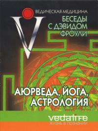 Аюрведа, йога, астрология (аудиокнига) (MP3-диск).