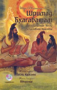 Шримад Бхагаватам. Книга 1, 2 (+ аудиокнига).