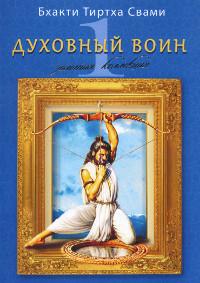 Золотая коллекция. Духовный воин Т. 1. Ведическая культура.
