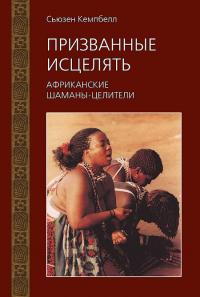 Призванные исцелять. Африканские шаманы-целители.
