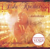 Купить Дэва Премал. Dakshina (aудиодиск) в интернет-магазине Ариаварта