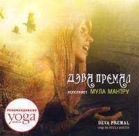 Купить Дэва Премал. Мула Мантра (aудиодиск) в интернет-магазине Ариаварта