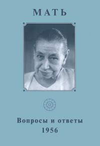 Собрание сочинений. Т.9. Вопросы и ответы. 1956.