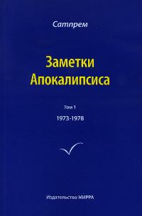 Купить книгу Заметки Апокалипсиса. Том 1. 1973-1978 Сатпрем в интернет-магазине Ариаварта