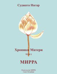 Купить книгу Хроники Матери. Том 1. Мирра Суджата Нагар в интернет-магазине Ариаварта
