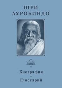 Собрание сочинений. Т.1. Биография. Глоссарий.