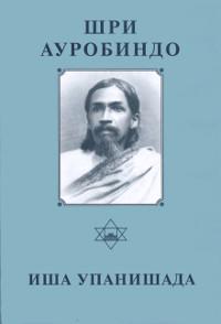 Купить книгу Собрание сочинений. Т.4. Иша Упанишада Шри Ауробиндо в интернет-магазине Ариаварта