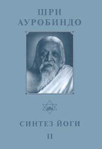 Собрание сочинений. Т.18. Синтез Йоги — II.