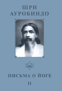Собрание сочинений. Т.21. Письма о Йоге — II.