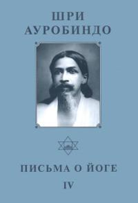Собрание сочинений. Т.23. Письма о Йоге — IV.