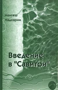 """Введение в """"Савитри"""" (2007)."""