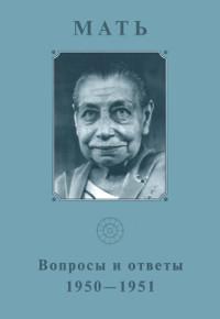 Собрание сочинений. Т.5. Вопросы и ответы. 1950-1951.