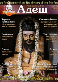 Купить Журнал Адеш #9 / 2013 в интернет-магазине Ариаварта