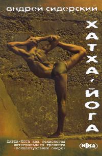 Хатха-йога как технология интегрального тренинга.