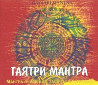 Купить Гаятри мантра (aудиодиск) в интернет-магазине Ариаварта