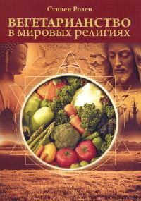 Вегетарианство в мировых религиях.