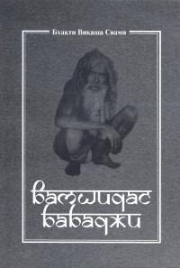 Вамшидас Бабаджи.
