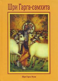Шри Гарга-самхита, поведанная мудрецом Гаргой.