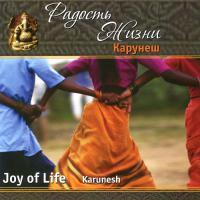 Купить Карунеш. Радость жизни (aудиодиск) в интернет-магазине Ариаварта