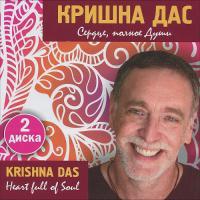 Купить Кришна Дас. Сердце, полное души (2 диска) в интернет-магазине Ариаварта
