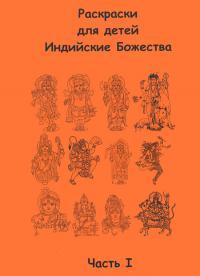 """Раскраски для детей """"Индийские божества"""". Часть 1."""