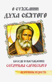 О стяжании Духа Святого.