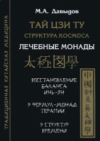 Купить книгу Тай цзи ту. Лечебные монады Давыдов М. А. в интернет-магазине Ариаварта