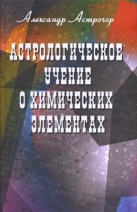 Астрологическое учение о химических элементах.
